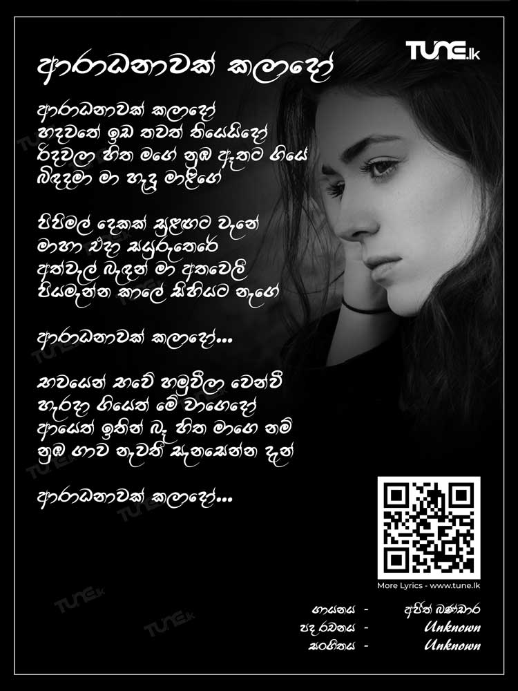 Aradhana Lyrics