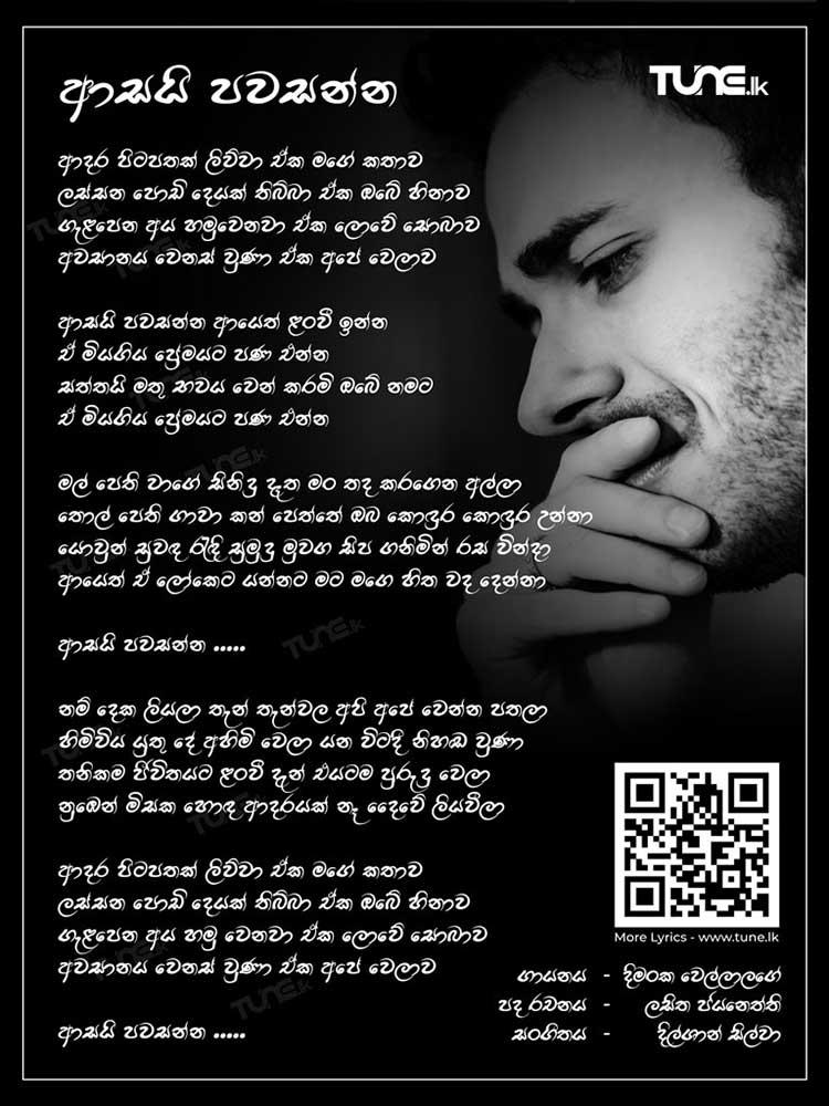 Asai Pawasanna Lyrics
