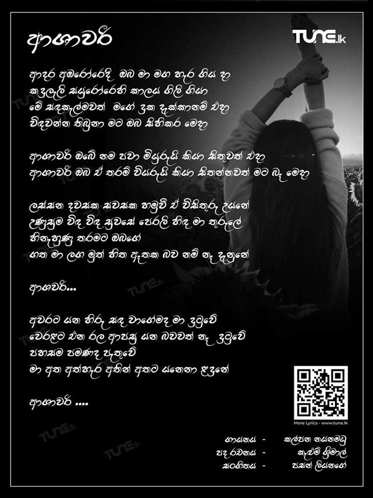 Ashawari Lyrics