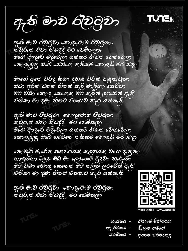 Athi Mawa Rawatuwa Lyrics