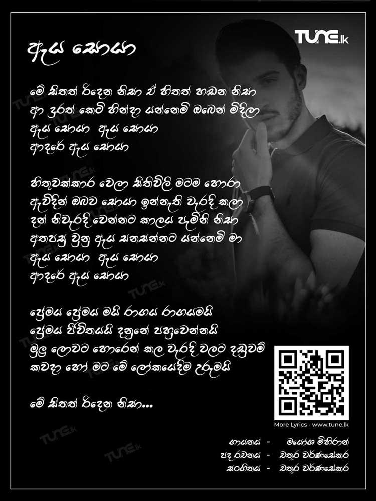 Aya Soya Lyrics