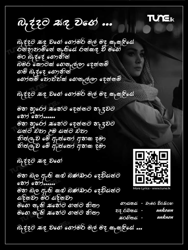 Baddata Sanda Wage Lyrics