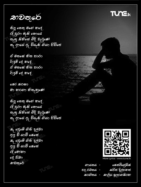 Bawathure - CENTIGRADZ Lyrics