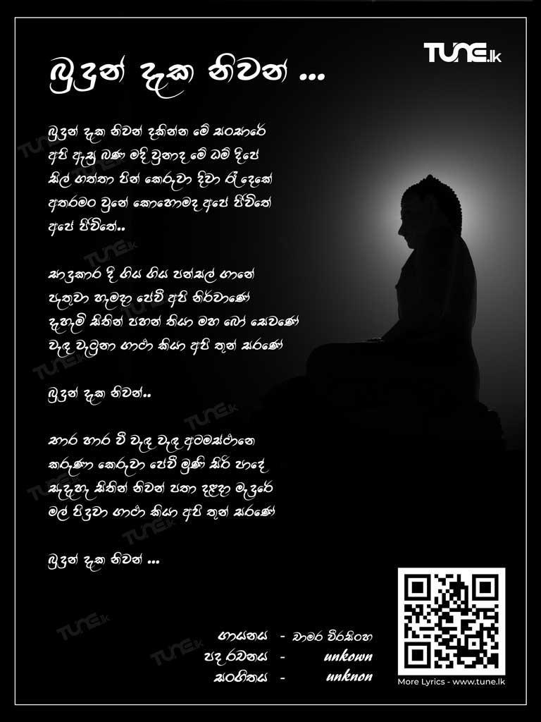 Budun Daka Niwan Dakinna Lyrics