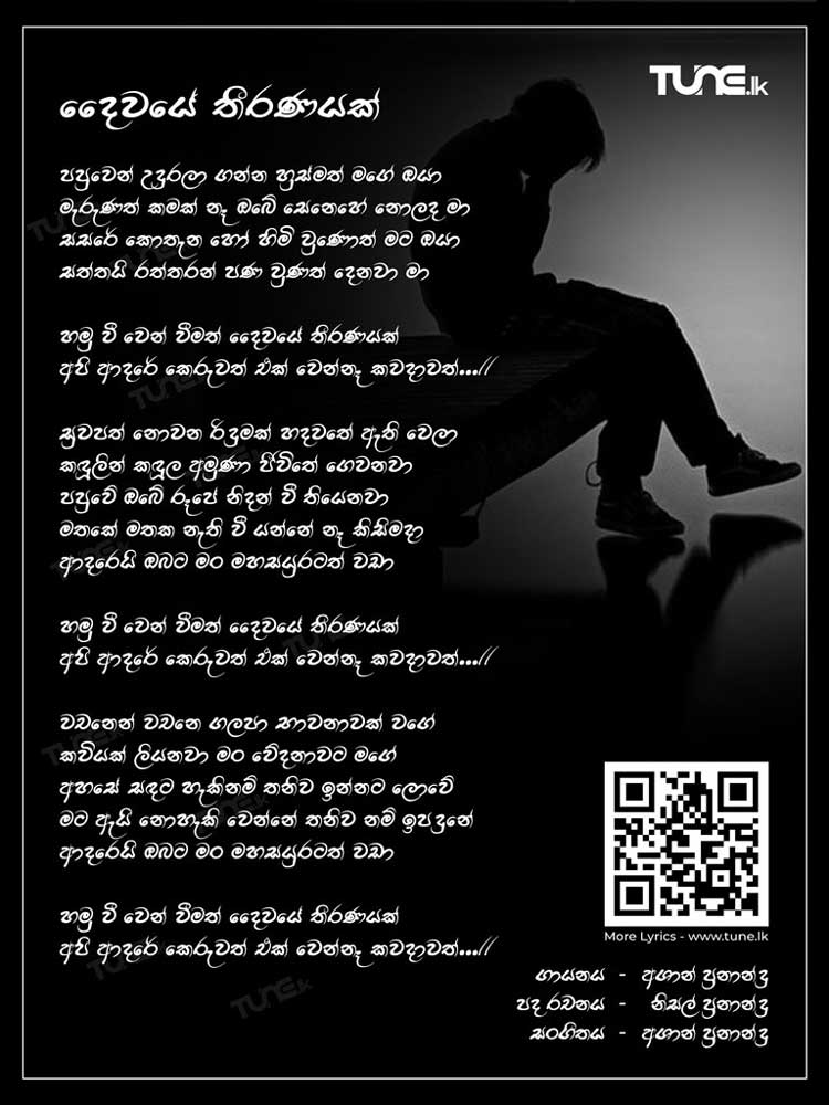 Daiwaye Theeranayak Lyrics