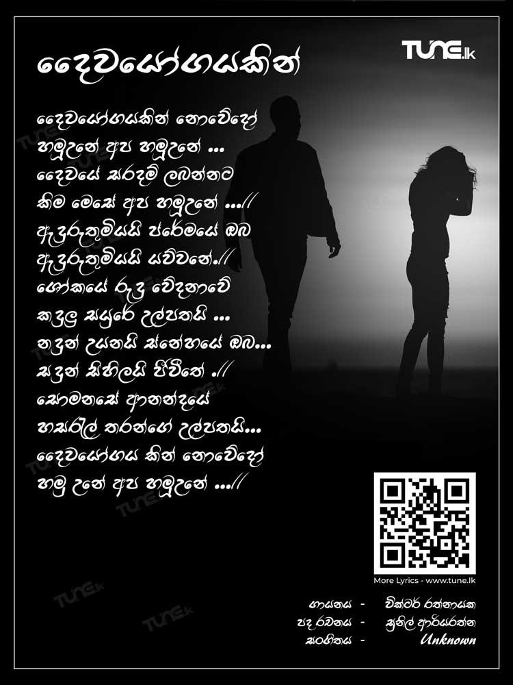 Daiwayogayakin Nowedo-Victor Rathnayaka Lyrics