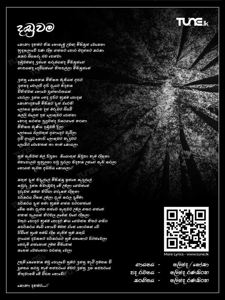 Danduwama (Soba Dahamata) Nalinda Ranasinghe ft Koosa Lyrics