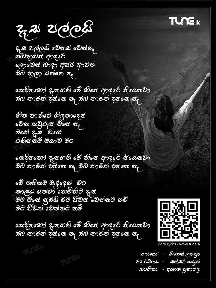 Dasa Pallai Lyrics