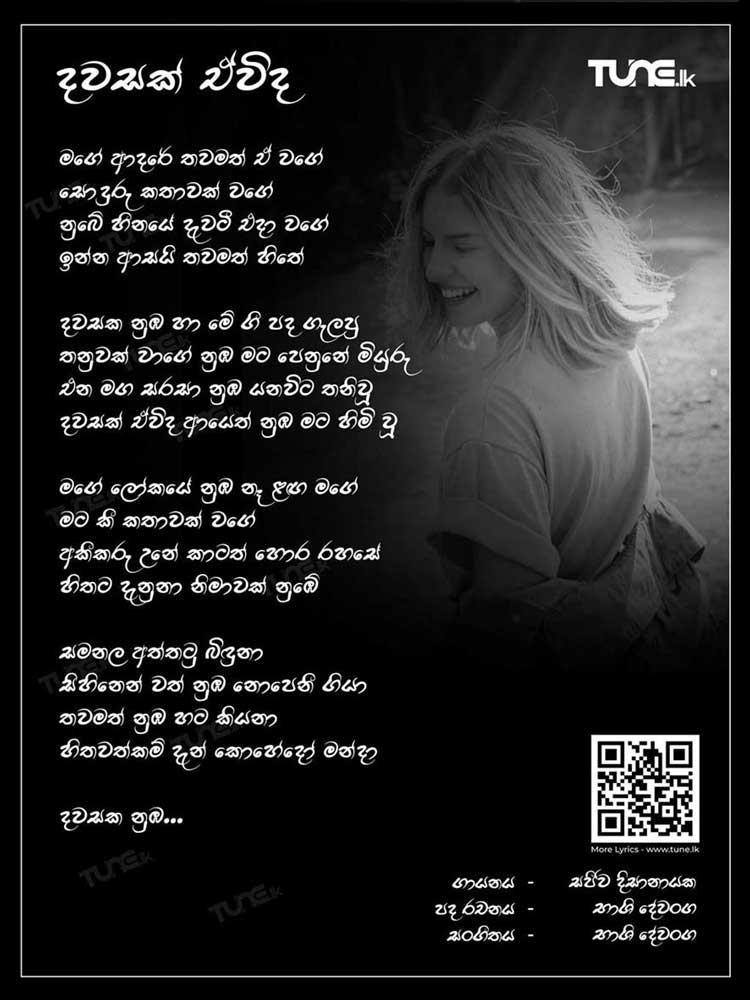 Dawasak Ewida Lyrics