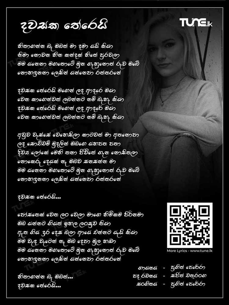 Dawasaka Therei Lyrics