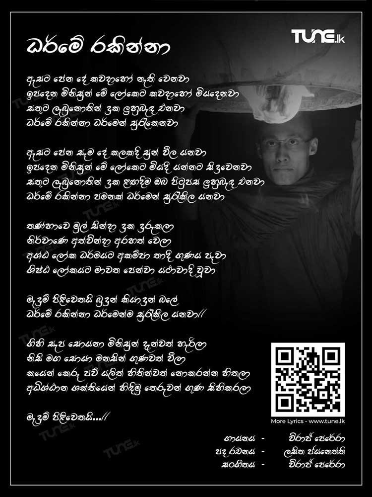 Dharme Rakinna Lyrics