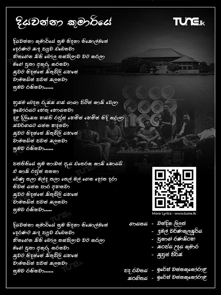 Diyawanna Kumariye Lyrics