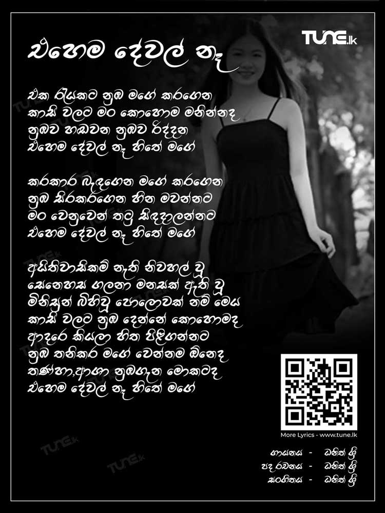 Ehema Dewal Na Hithe Mage Lyrics