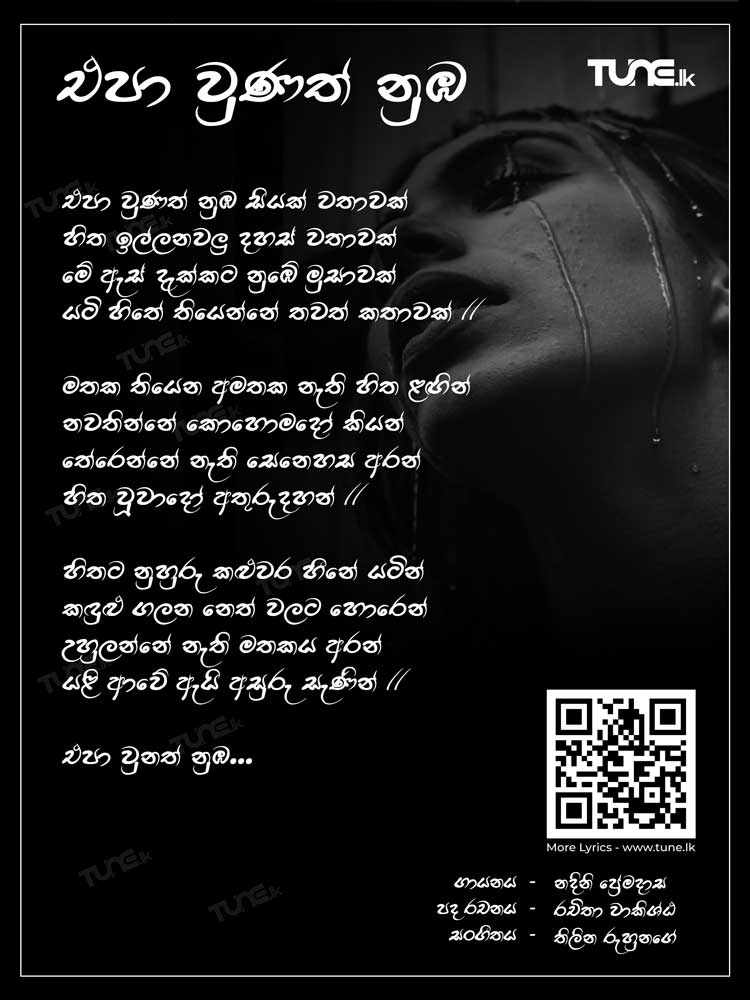 Epa Unath Nuba Lyrics