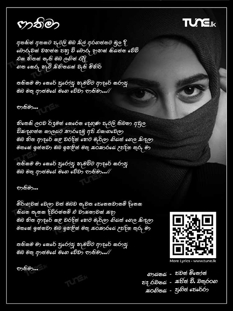 Fathima Lyrics