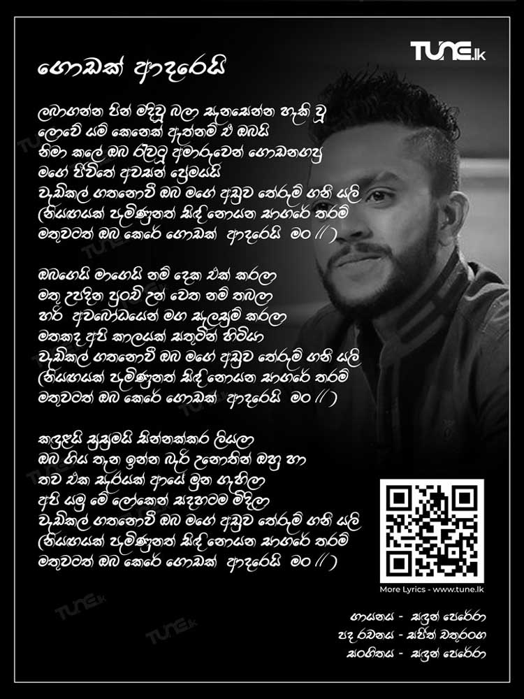 Godak Adarei Lyrics