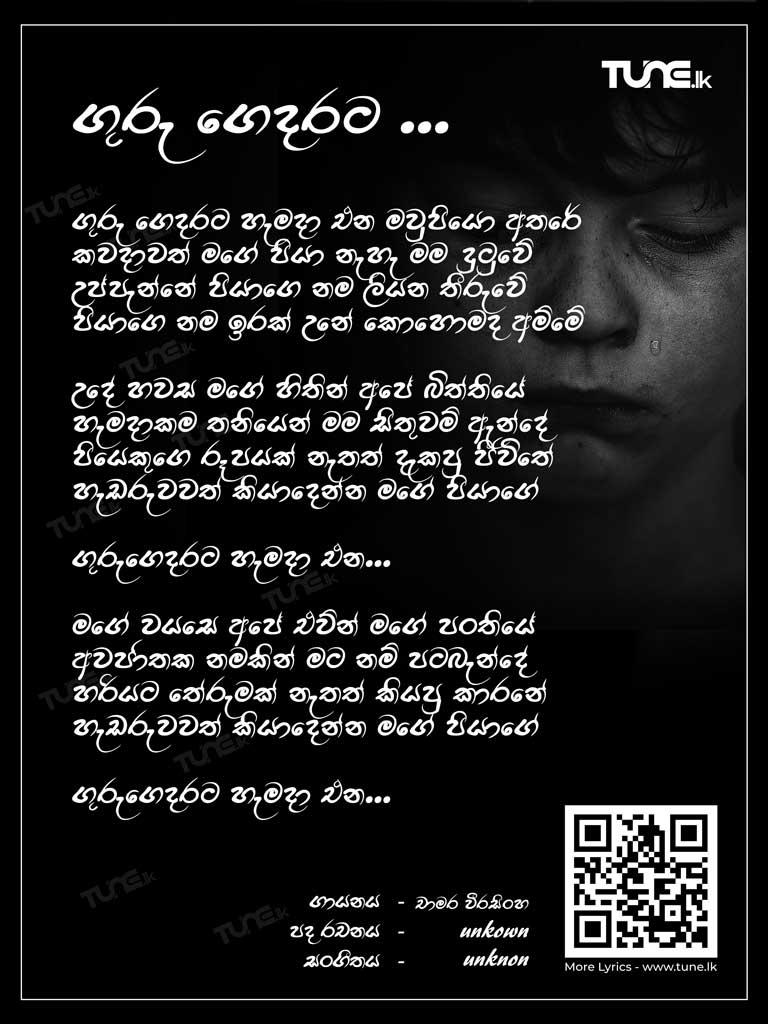 Guru Gedarata Lyrics