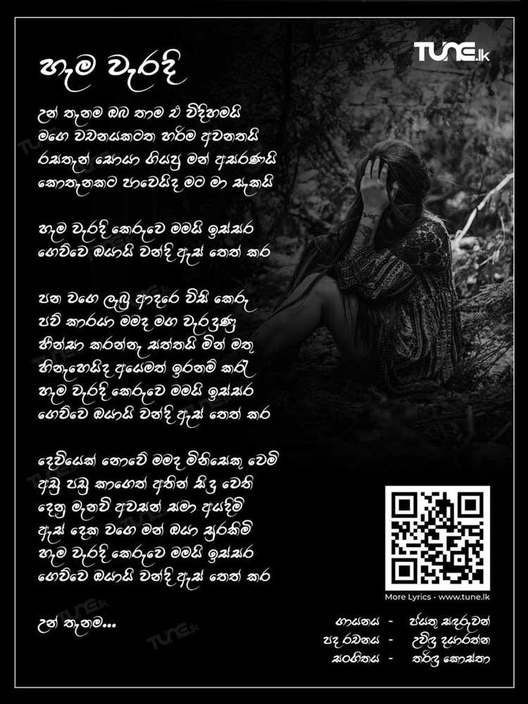 Hama Waradi Keruwe Lyrics