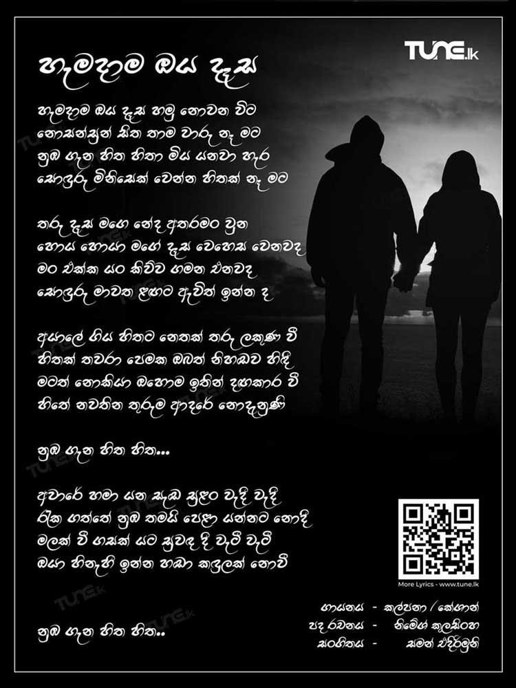 Hamadama Oya Daasa Lyrics
