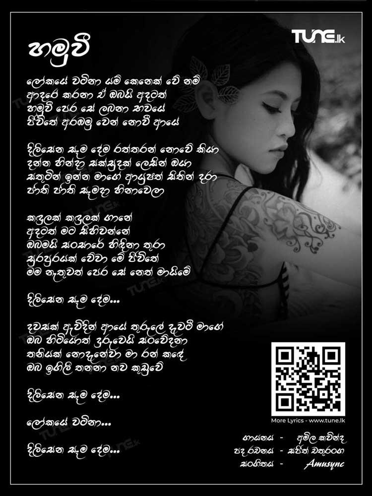 Hamuwee Lyrics