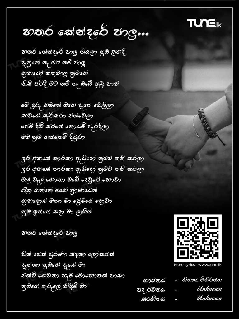 Hathara Kendare Lyrics