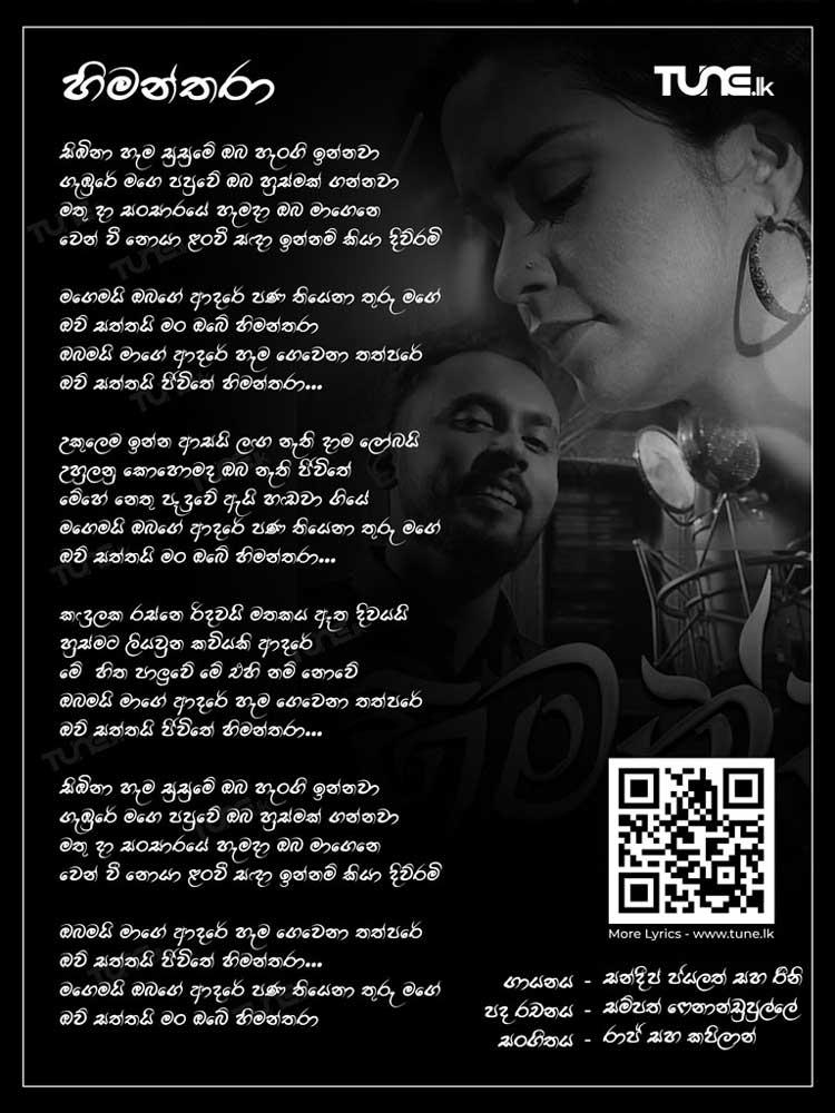 Himanthara  Lyrics