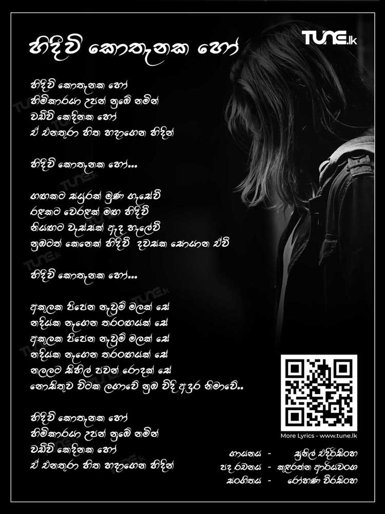 Hindiwi Kothanaka Ho Cover Song Lyrics