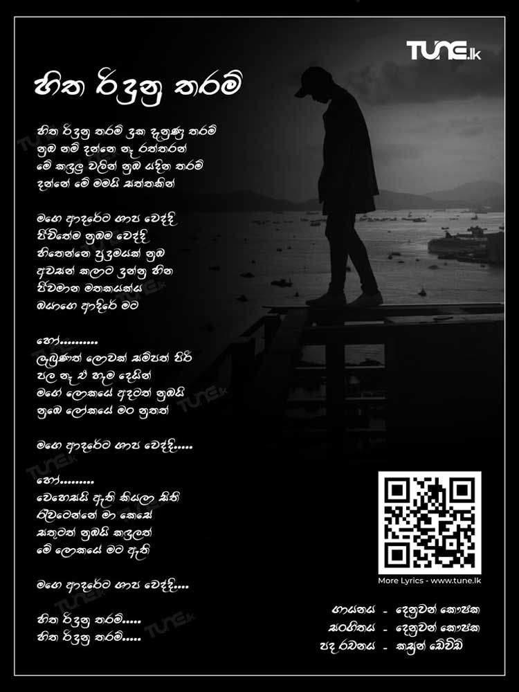Hitha Ridunu Tharam (Ikmanin Hitha Hadan 2) Lyrics