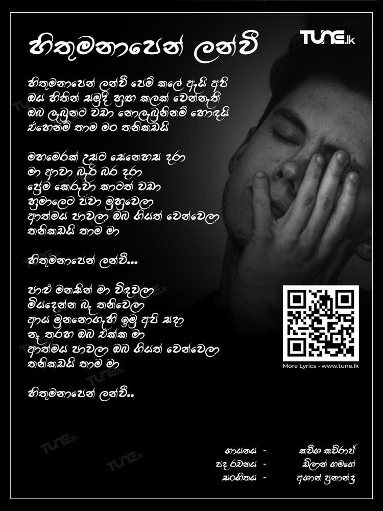 Hithumanapen Lan Wee Lyrics