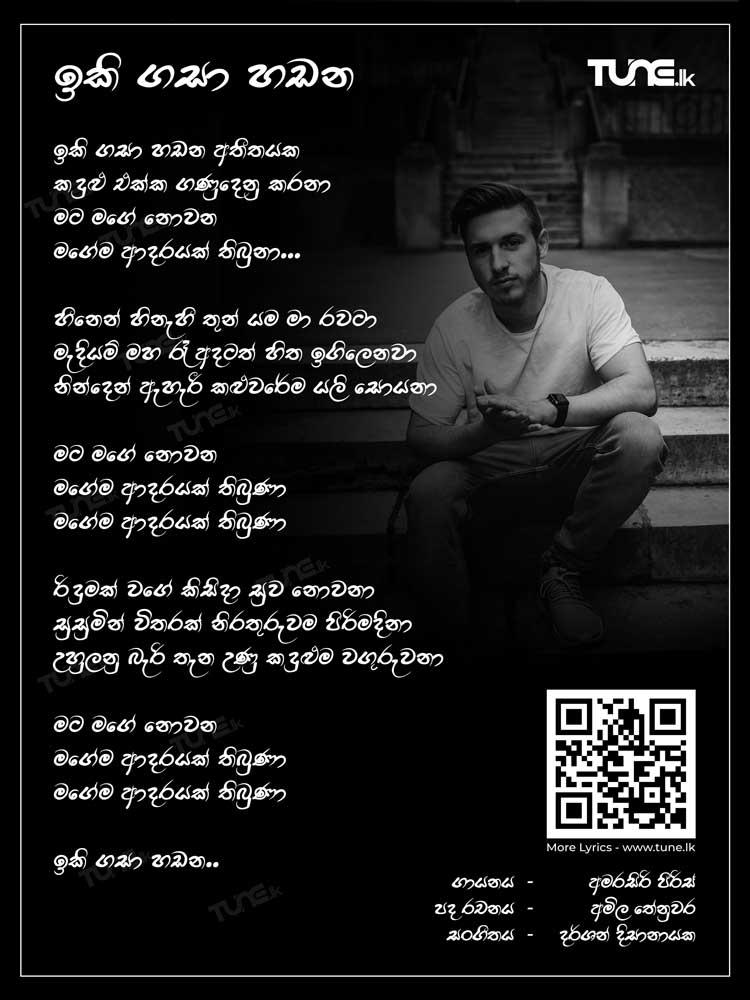 Iki Gasa Handana-Amarasiri Peiris Lyrics