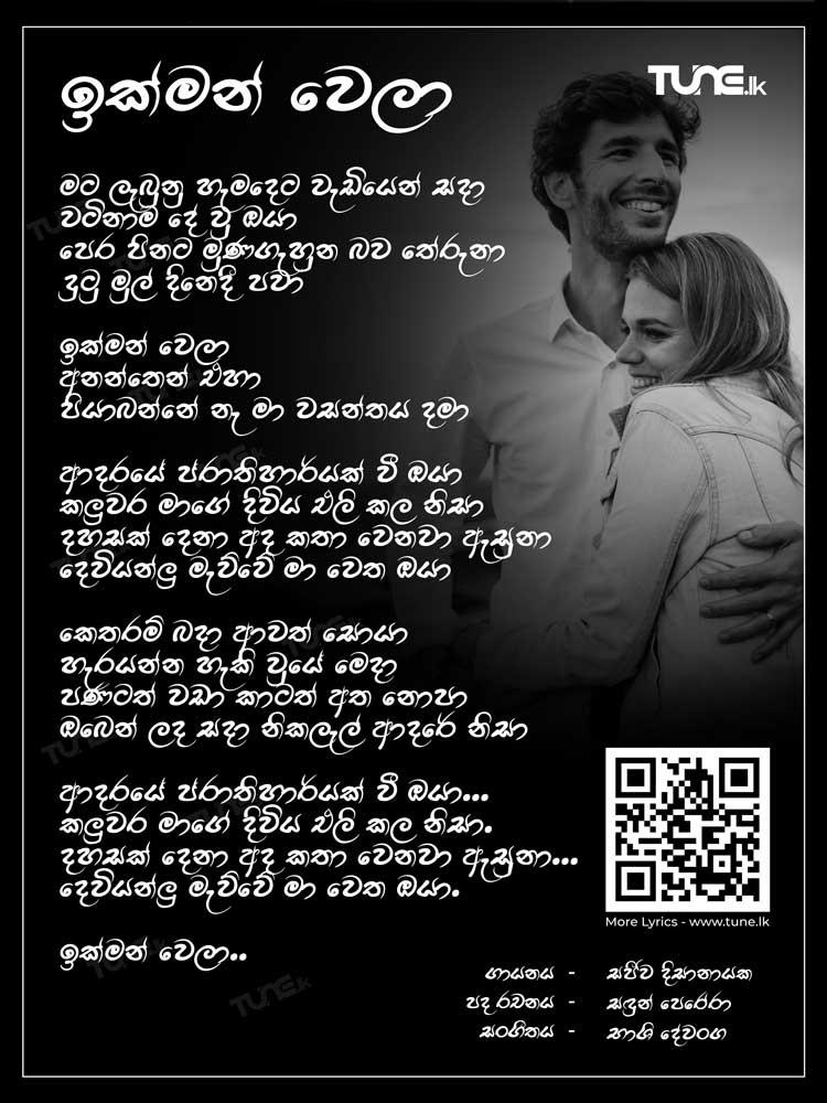 Ikman Wela Lyrics