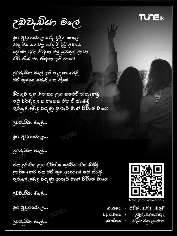 Ira Pupuranawalu (Udawadiya Male) - Lavan Abhishek Lyrics
