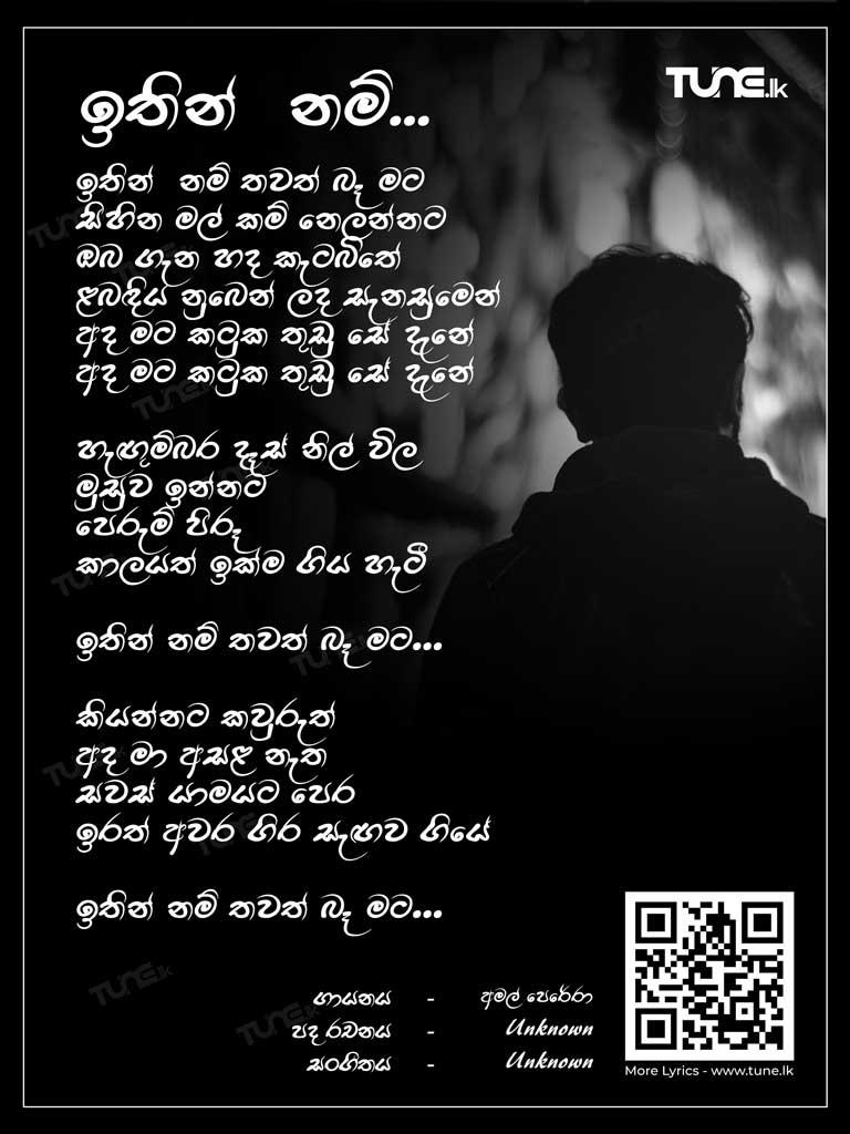 Ithin Nam Lyrics