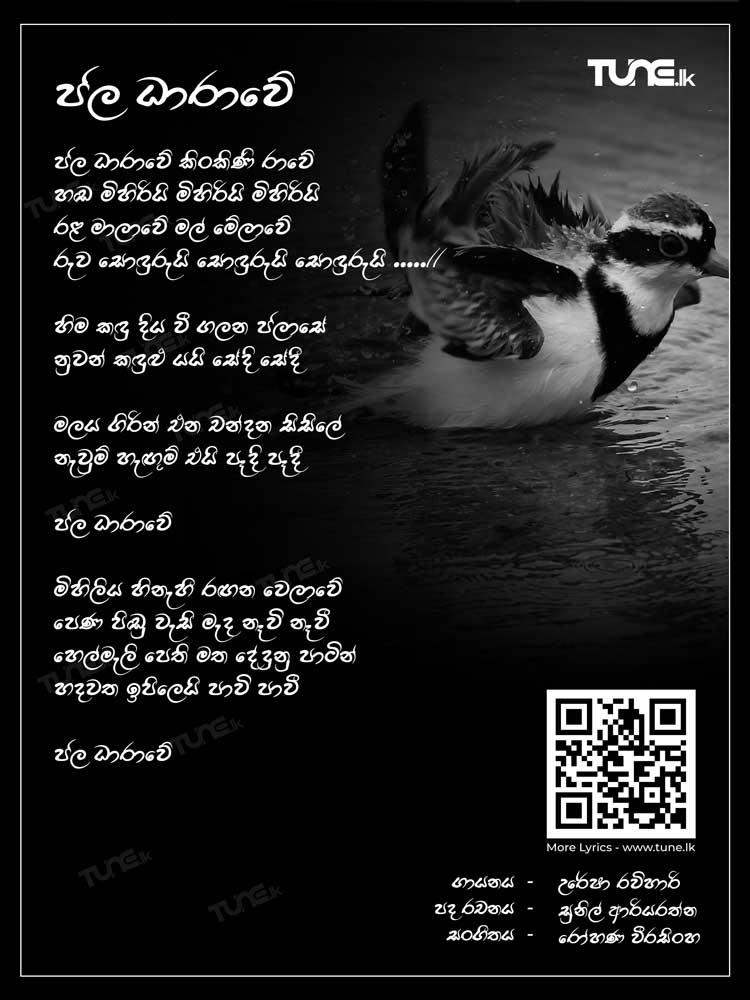 Jala Dharawe Lyrics
