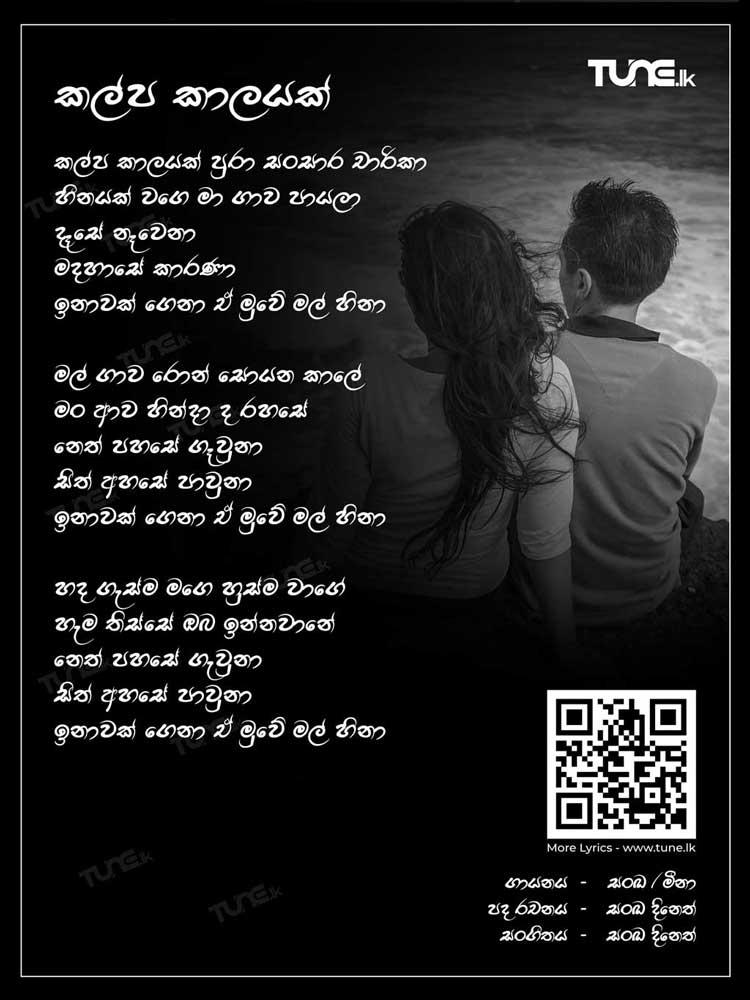 Kalpa Kaalayak Pura Remake - Sanka Dineth & Meena Prasadini Lyrics