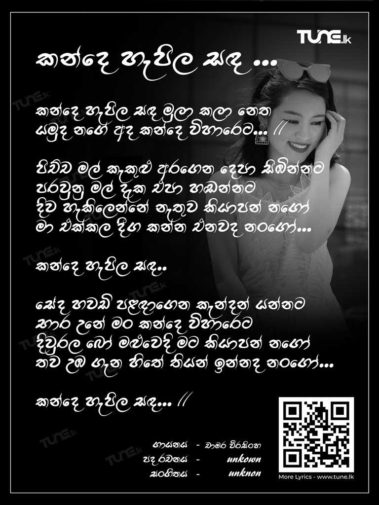 Kande Hapila Sanda Lyrics