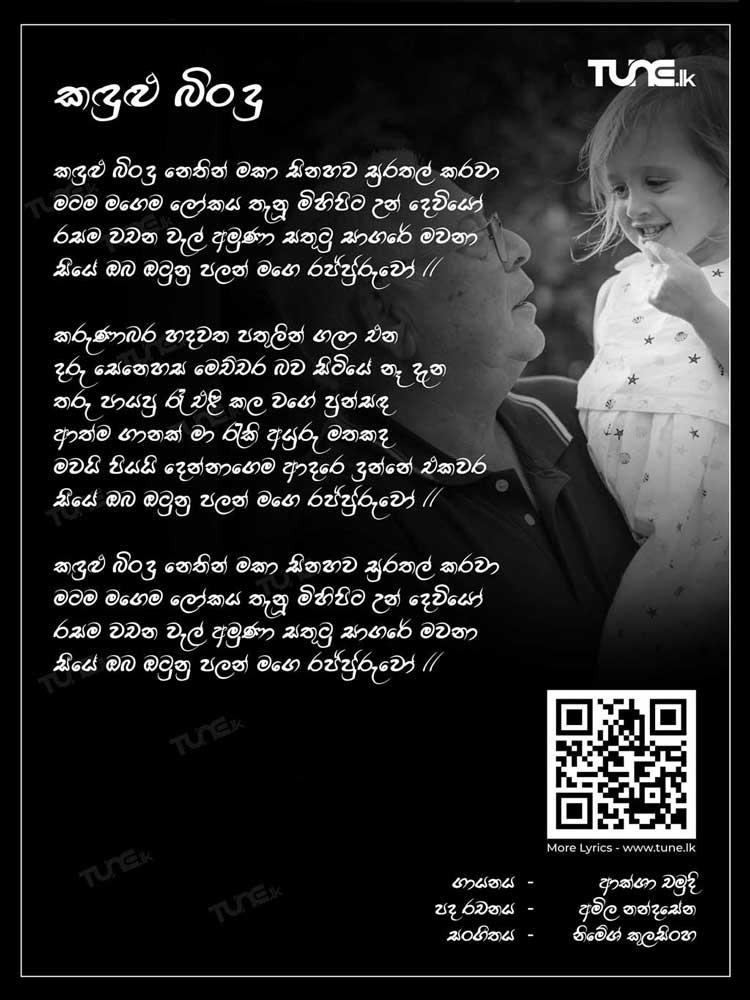 Kandulu Bindu Lyrics