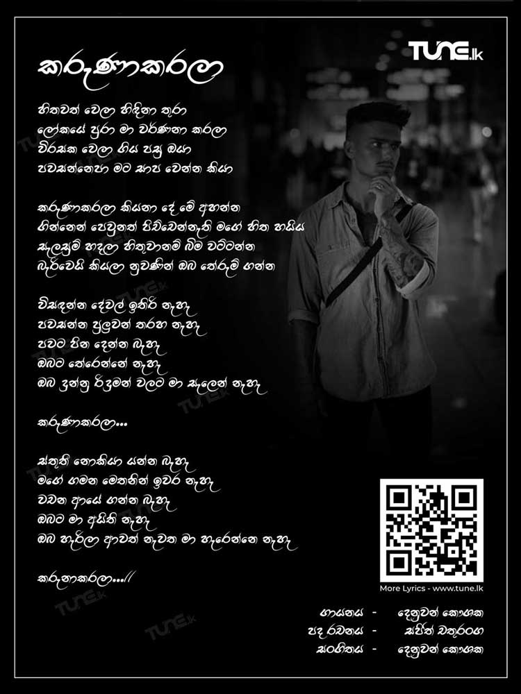 Karunakarala Lyrics