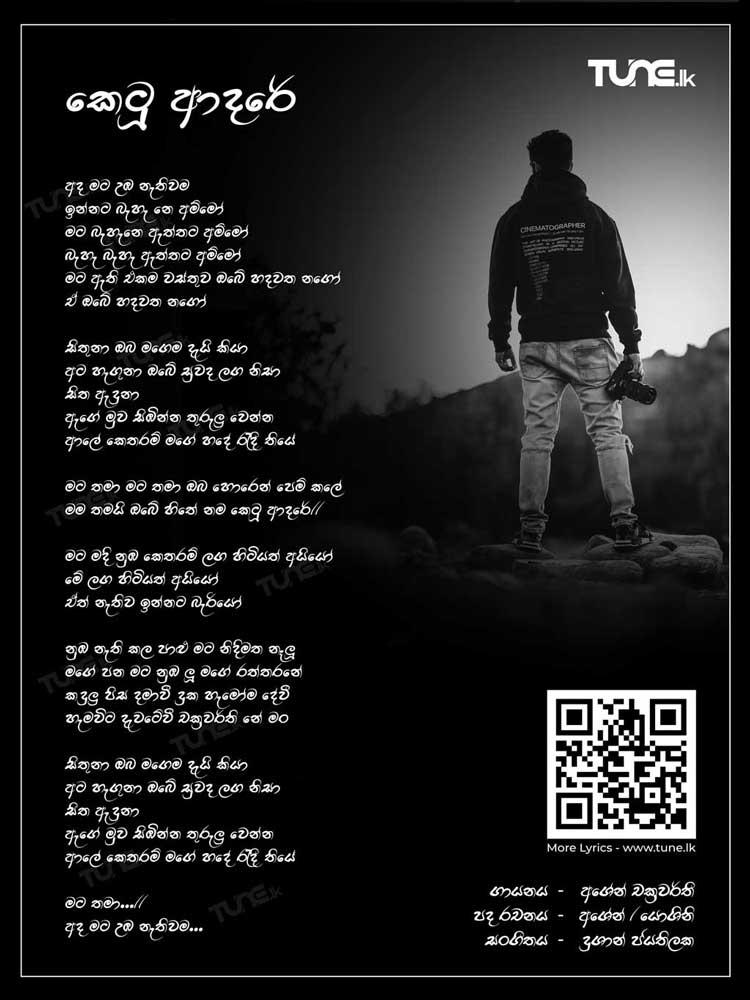 Ketu Adare - Ashen Chakrawarthi (FEEDBACK) - www.tune.lk Lyrics