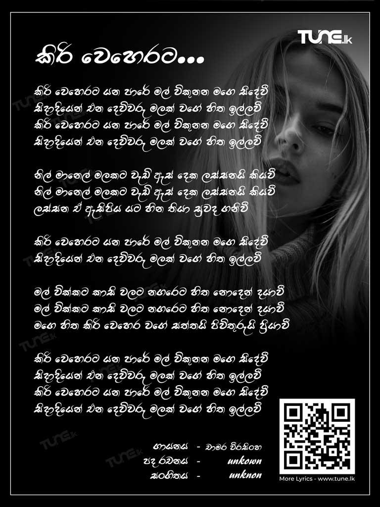 Kiri Weherata Lyrics