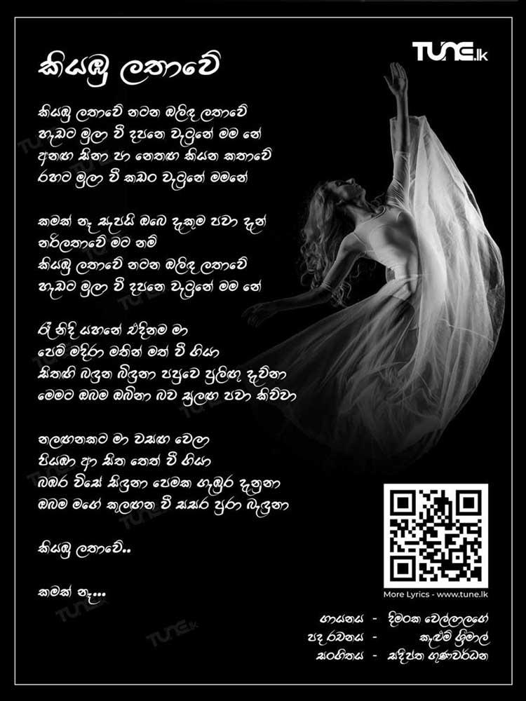 Kiyambu Lathawe Lyrics