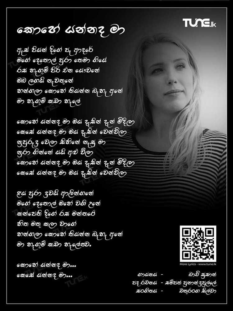 Kohe Yannada Maa Lyrics