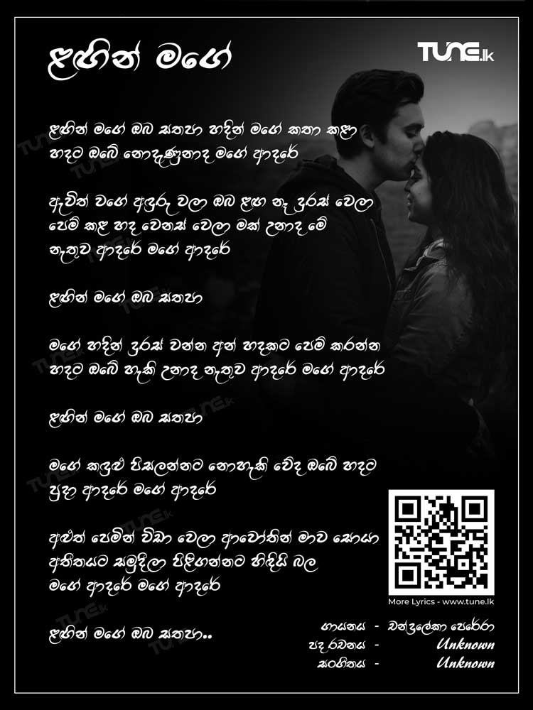 Lagin Mage Oba Sathapa-Chandralekha Perera Lyrics