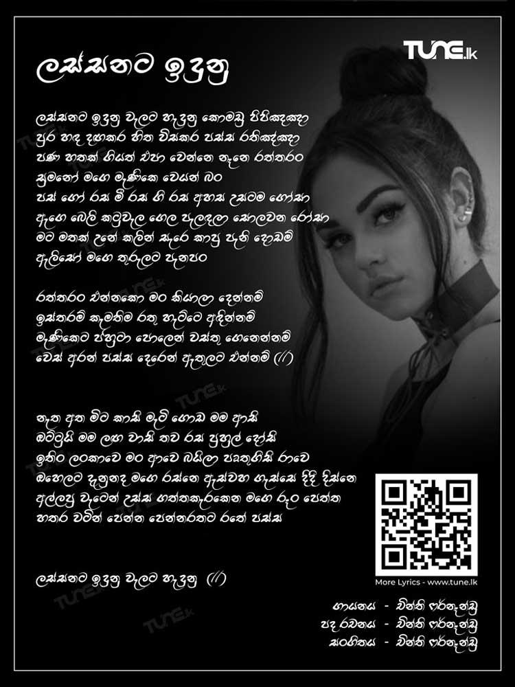 Lassanata Idunu - Chinthy Lyrics