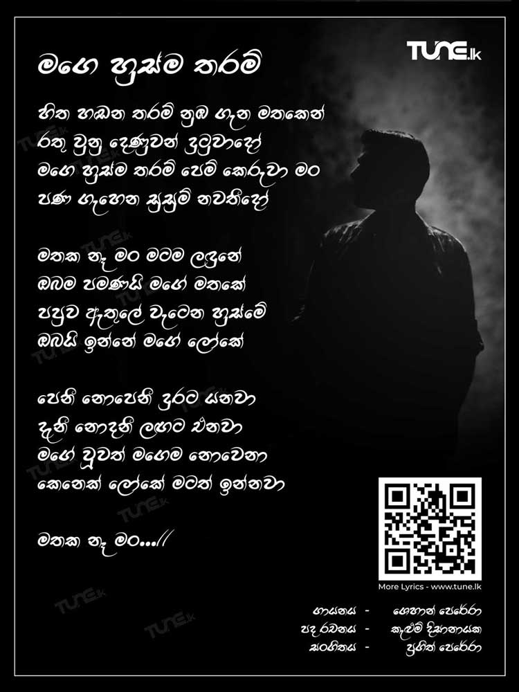 Mage Husma Tharam(Mathaka Ne) Lyrics
