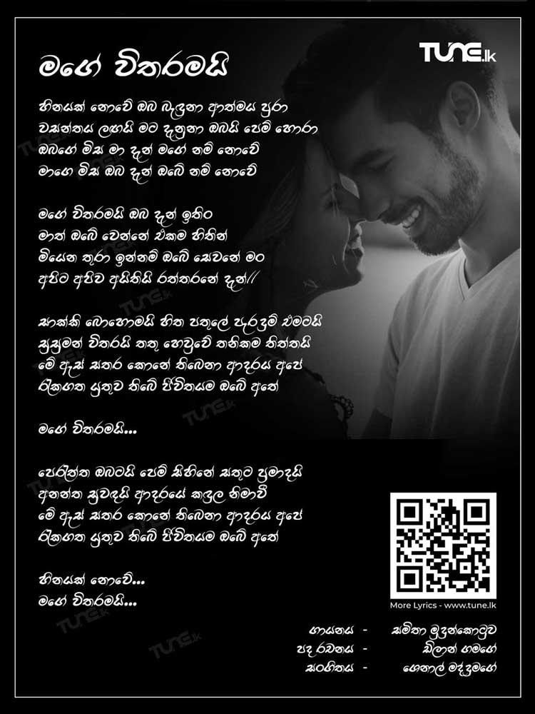 Mage Witharamai Lyrics
