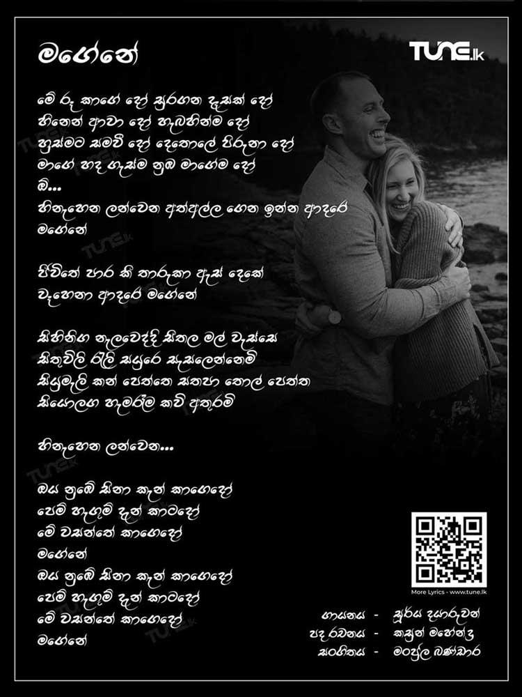 Magene Lyrics