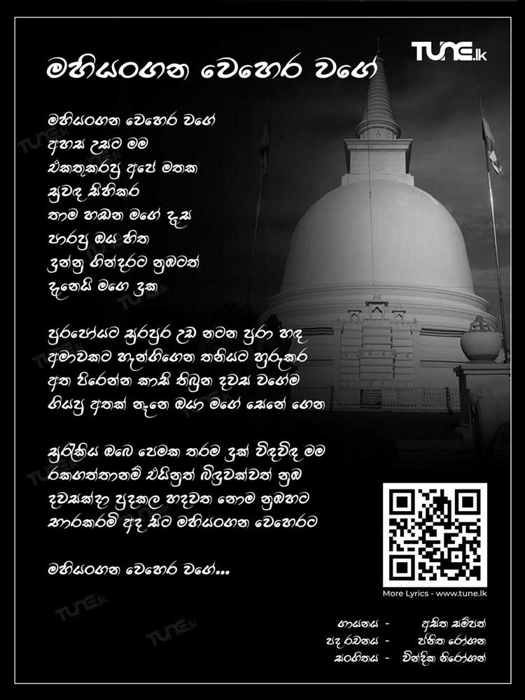 Mahiyangana Wehera Wage Lyrics
