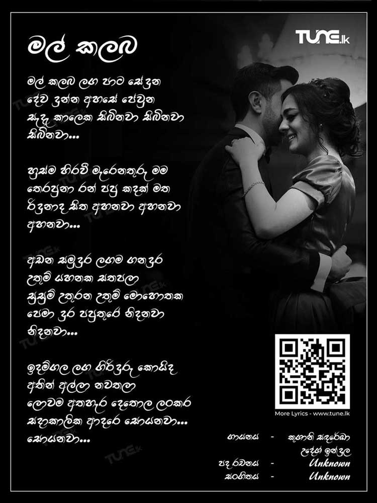 Mal Kalamba Langa Lyrics