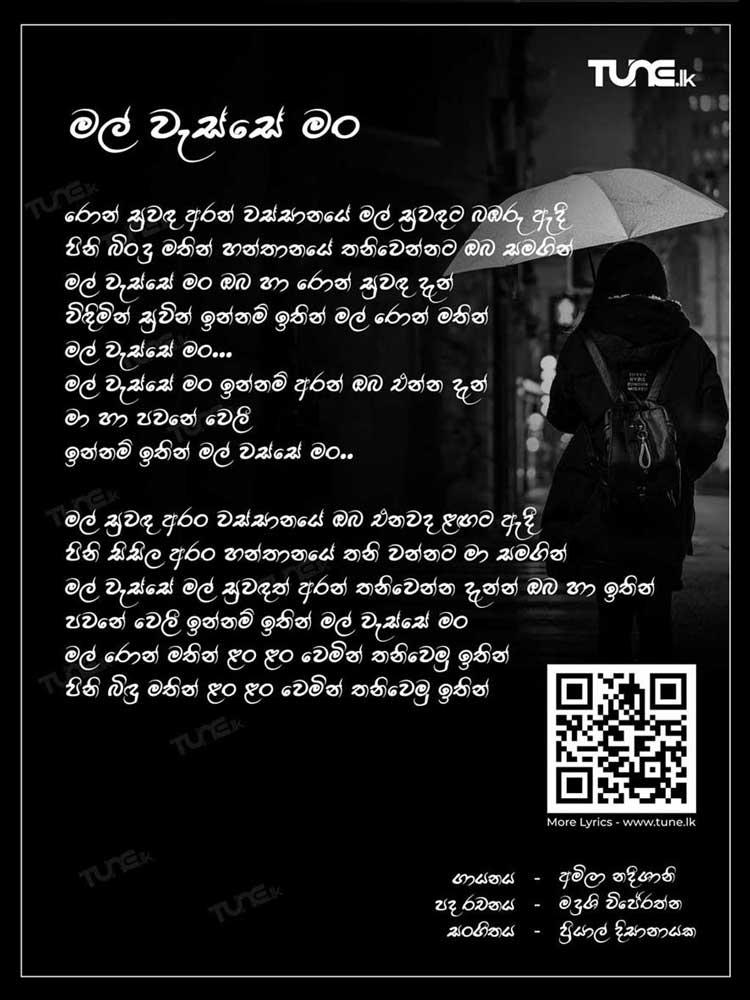 Mal Wasse Man Lyrics